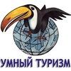 Умный Туризм - путешествия ТЕЛ. +7 495 255-0952