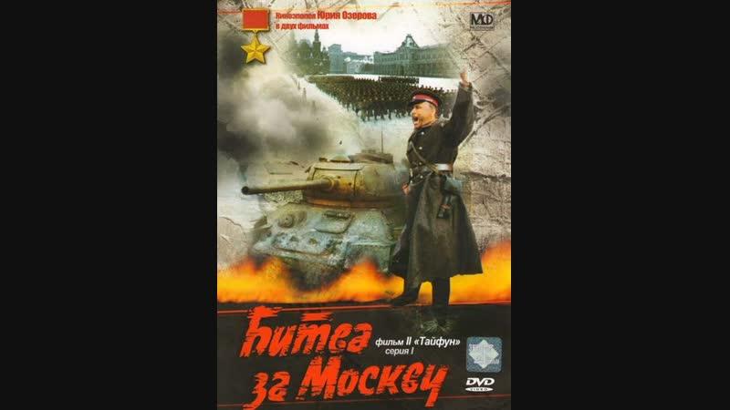 Битва за Москву фильм 2(Тайфун)