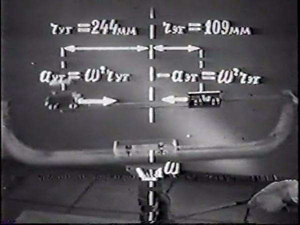 Постоянство отношений ускорений взаимодействующих тел. Законы Ньютона, Фрагмент 1, 1975