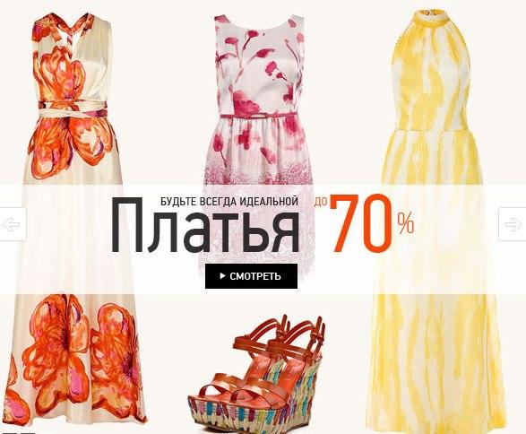 Lamoda Ru Интернет Магазин Одежды Для Полных