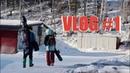VLOG 1 Самая высокая ГЭС. Градус Сорок. Сноуборд