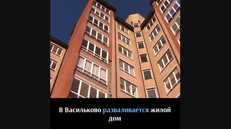 В Васильково разваливается жилой дом