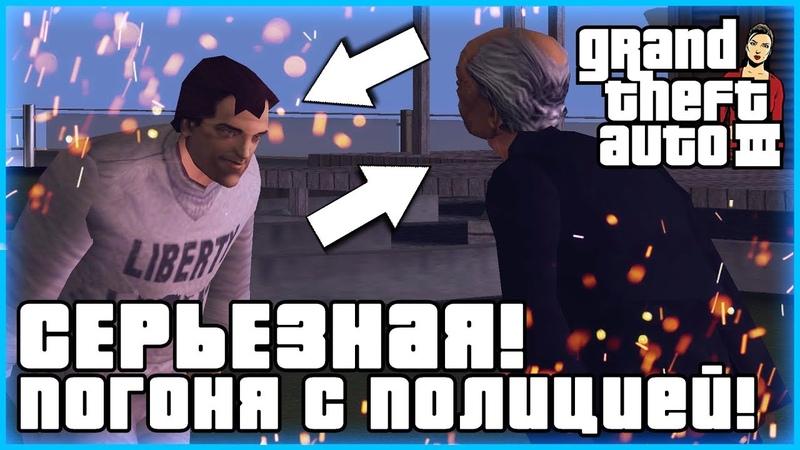 Grand Theft Auto 3 - ▶Прохождение 11◀ - ПОГОНЯ С ПОЛИЦИЕЙ! СЛОЖНОСТЬ НАРАСТАЕТ!