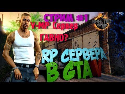 GTA 5 РП Сервер V MP Какаха или Годно?
