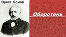 Орест Михайлович Сомов. Оборотень. аудиокнига.