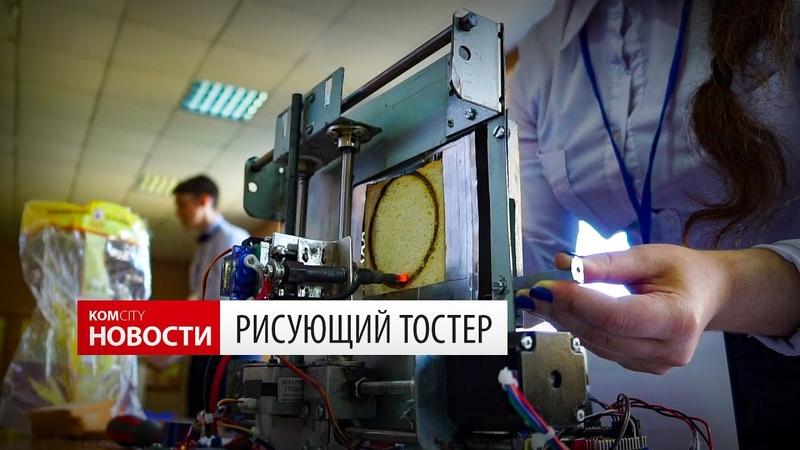 Komcity Новости Рисующий тостер победитель краевого конкурса юных инженеров