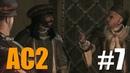 Assassin's Creed II часть 7 Заговор и 2 гробници