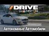 Drive на NBC: Автономные автомобили [BMIRussian]