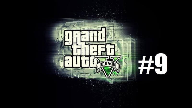 GTA 5 (Grand Theft Auto V) Прохождение игры по сюжету 9 ОГРАБЛЕНИЕ ЮВЕЛИРКИ И НЕВЕРОЯЧТНЫЕ ПОГОНИ