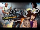 Самые красивые и эпичные моменты в GTA ONLINE c Олегом Брейном и Компанией -