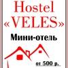 "Хостел ""Велес"" г.Сургут"