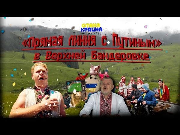 «Прямая линия с Путиным» в Верхней Бандеровке. Отака Краина с Дидом Панасом. Выпуск 37