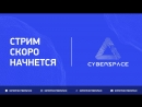Cyberspace Streaming Team Кусь играет в Dota 2