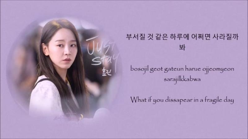Hyolyn – [Just Stay ] Thirty But Seventeen ( 서른이지만 열일곱입니다) OST Part 2 Lyrics.mp4