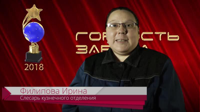 Филиппова Ирина Васильевна (цех 49)