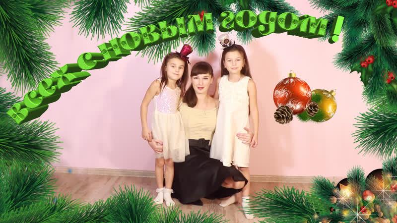 LAST CHRISTMAS С НОВЫМ ГОДОМ Sisters Smith