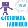 Фестиваль талантов КАИТ 20
