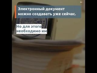 Электронные документы у нотариуса