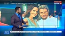 Новости на Россия 24 Кавказская пленница Басков Кадыров и Лопырева темнят со свадьбой