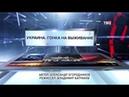 Украина Гонка на выживание Специальный репортаж