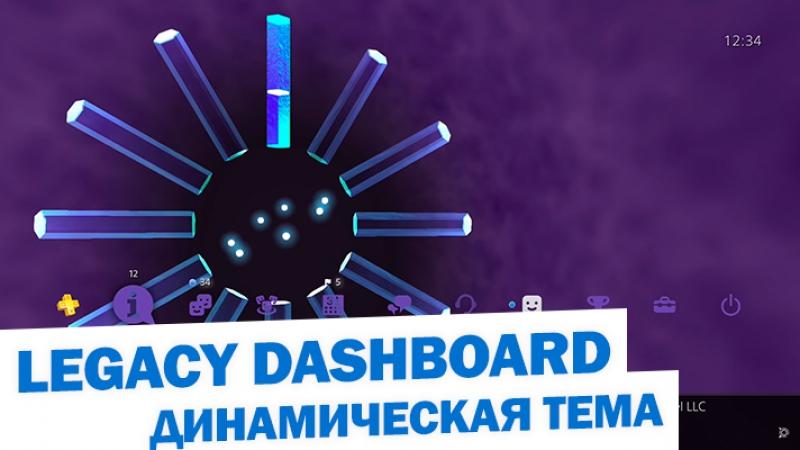 Динамическая тема Legacy Dashboard от Truant Pixel