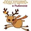 Подслушано в Рыбинске