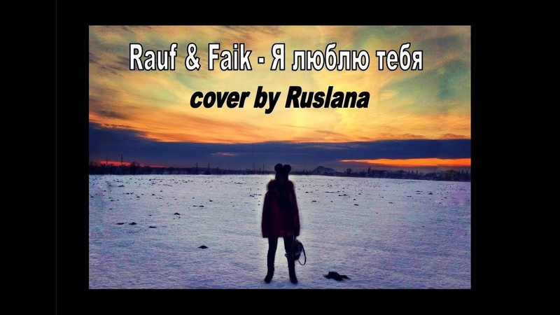 Rauf Faik - Я люблю тебя cover by Ruslana Kulieva