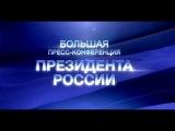 Владимир Путин ► большая пресс-конференция 19.12.2013