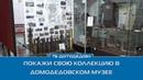 Покажи свою коллекция в Домодедовском музее