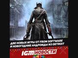 IGM News 29.12.18