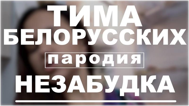 Тима Белорусских — Незабудка | Вертикальная пародия | DVKmusic
