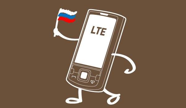LTE шагает по России