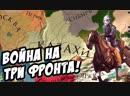 Rimas Казахское Ханство, возвращение своих земель! Europa Universalis IV №7