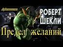 Роберт Шекли-ПРЕДЕЛ ЖЕЛАНИЙ