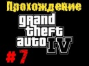 GTA 4 - Mission 7 ~Jamaican Heat~