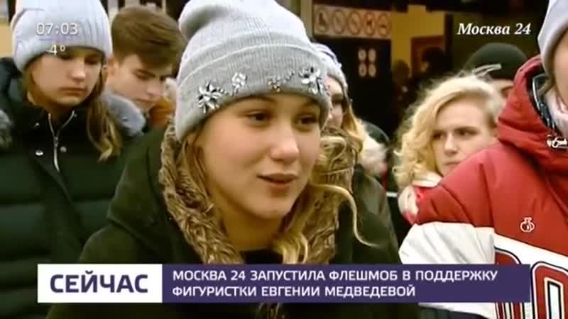 путинское, нейтральное ЧМО принудило молодёжь организовать флешмоб в поддержку эмигрантки Медведевой {29.11.2018}