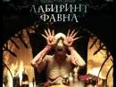 Фильм Лабиринт Фавна 2006