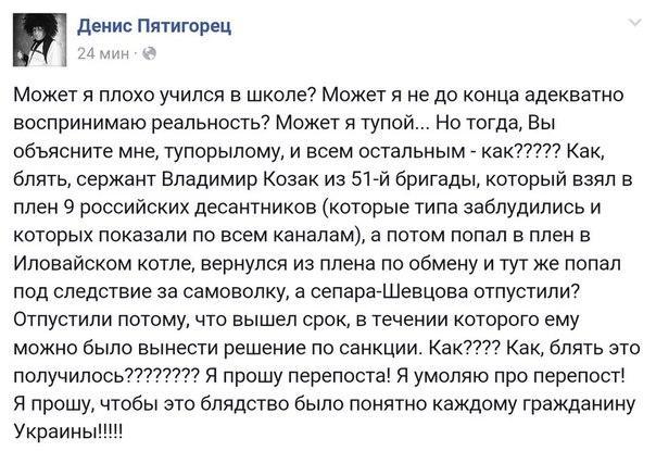 Освобождение мажора Калиновского свидетельствует о сохранении влияния Фирташа на суды, - нардеп Емец - Цензор.НЕТ 9204
