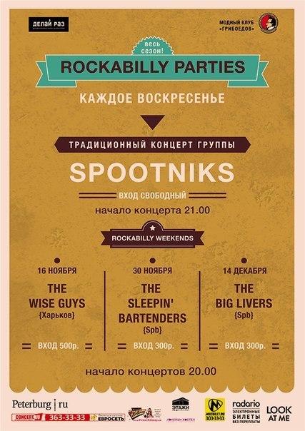 Rockabilly Weekend в Грибоедове