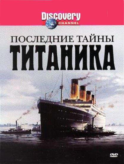 Последние тайны Титаника