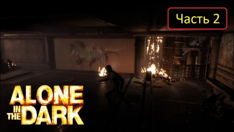 Alone in the Dark (2008) - Часть 2 - Глава 2 / Побег от тьмы