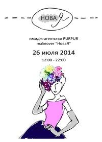 Преображение НоваЯ от имидж-агентства PURPUR