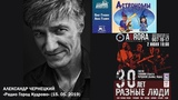 АЛЕКСАНДР ЧЕРНЕЦКИЙ Радио Город Кудрово (15.05.19)