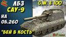 ЛБЗ САУ-9 на Объект 260 Бей в кость ✔ Wot танки G.W. E 100 Выполнение лбз World of tanks игра