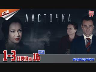 Ласточка / HD 1080p / 2018 (мелодрама). 1,2,3 серия из 16