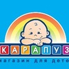 "магазин ""Карапуз"""