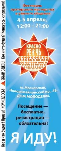 Фестиваль умелого общения «Красноречь»