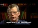 Интервью каналу BBC: Стивен Кинг рассказывает о детстве
