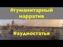 Британское зеркало российской олигархии. Аудиостатья