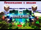 Minecraft Прохождение с модами #2 FGT Выживание